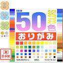 ¥220(税抜) バラ売 15cm トーヨー 50色おりがみ 60枚入 【折り紙】【千代紙】{子供会 景品 お祭り くじ引き 縁日 お…