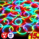 50本セットルミカ レインボーブレスレット(RGB) {光る ブレスレット ルミカ ルミカライト ペンライト コンサート サイ…