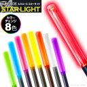 ルミカ ルミエース スターライト (LUMICA LUMIACE STARLIGHT) カラーチェンジ8色(電池LED){エレクトリックラン 光るお…