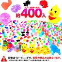 すくい動物大集合 約400入{すくい 景品 玩具 おもちゃ 縁日 お祭り イベント おまけ 子供会 セット 大量 ミックス 業…