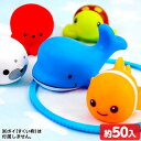 ♪ 笛付 ♪ぷかぷか 人気の海の生き物 約50入【スーパーボール すくい】{子供会 お祭り くじ引き 縁日 水遊び お風呂…