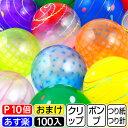 【鈴木ラテックス】らくらく ヨーヨー セット 100入 【水ヨーヨー】{ヨーヨー釣り セット ヨーヨー風船 釣り 風船 バ…