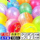 【鈴木ラテックス】ファンタスティック らくらくヨーヨーセット (100入 )【水ヨーヨー】{ヨーヨー釣り セット ヨーヨ…