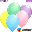 約100入 11インチ(約28cm) ラウンド パステルアソート Qualatex Balloon 【風船 カラフル】[11/0310]{子供会 景品 お…