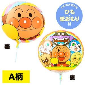 キャラクターUFO風船 アンパンマン10枚[18C12]{子供会 景品 お祭り くじ引き 縁日}