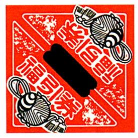 徳用 三角くじ 1000枚 小槌 平判【抽選用品】{子供会 景品 お祭り くじ引き 縁日}{あてくじ アテクジ クジ くじ くじびき}【当てクジ】