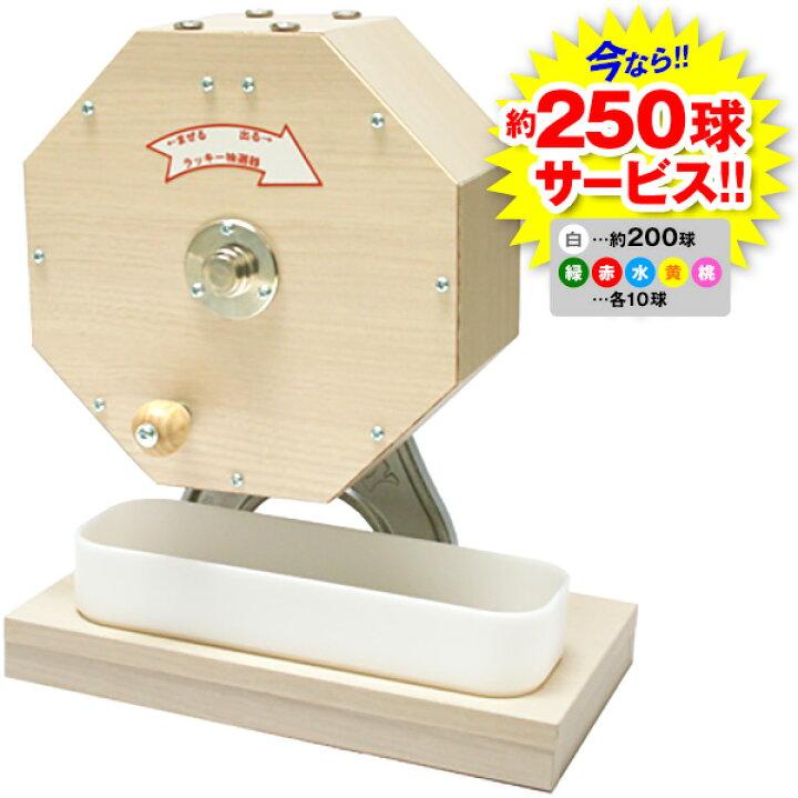楽天市場】300球用木製 抽選器 300球用【 ガラポン ガラガラ 抽選器 ...