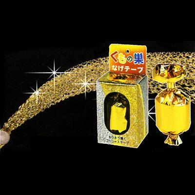 ¥280(税抜) くもの巣投げテープ(金)【クラッカー】{子供会 景品 お祭り くじ引き 縁日}