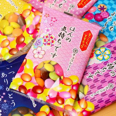 ¥600(税抜) まごころの言葉チョコ 20入 【チョコレート】【駄菓子】[13/0124]
