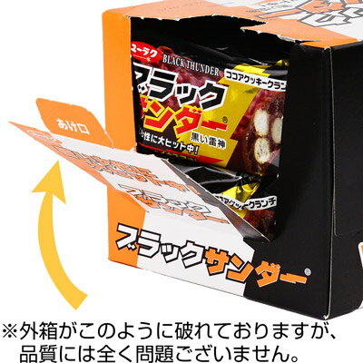 ★¥630【訳あり】ブラックサンダー20入★【バレンタインチョコレート】【駄菓子】[13/0212]