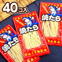 ¥400(税抜) 焼たら 40入 【駄菓子】[13/0924]{子供会 景品 お祭り くじ引き 縁日}