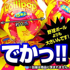 15本 デカローリーポップ【駄菓子】[11/1111]...