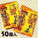 袋売 バターピーナッツ 50入[15/0727]{子供会 景品 お祭り 縁日 駄菓子 問屋}