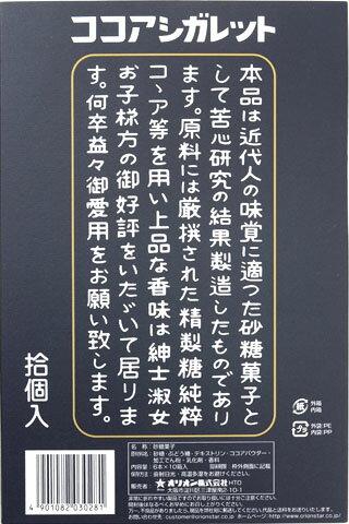 オリオンアミューズメントココアシガレット10箱入【駄菓子】[15/0123]