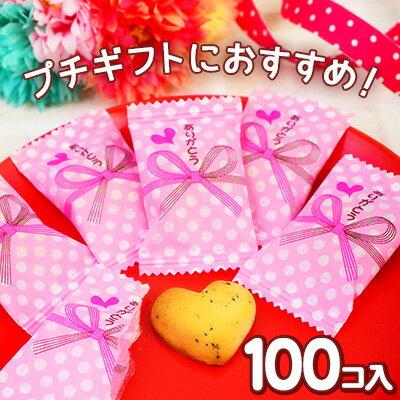 ありがとうクッキー 100入 【駄菓子】[12/0220][IST]{ホワイトデー 子供会 景品 お祭り くじ引き 縁日}