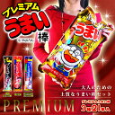 ¥1000(税抜) スペシャルプレミアム うまい棒 21本入うまい棒 プレミアム 詰め合わせ ...