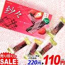 ロッテ 紗々 紅赤いちご 69g(約16個装入){駄菓子 チョコ チョコレート 苺 いちご イチゴ ストロベリー サシャ さしゃ …