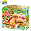 クラシエ ポッピンクッキン ハンバーガー{駄菓子 人気 知育菓子 作る 手作り 実験 おかし たのしい クッキングハンバ…