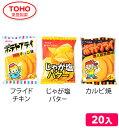 東豊製菓 TOHO ポテトスナック/ポテトフライ 20入 {お菓子 スナック 定番 大量 業務用 徳用 大袋 小袋 個包装 小分け…