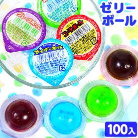 ゼリーボール 100入{子供会 景品 お祭り 縁日 駄菓子 問屋}