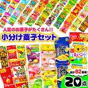 82個包装入り 人気の連物タイプ 20種類 お菓子 詰め合わせ セット カルビー ロッテ 森永 トーハト 他有名ブランド{駄…