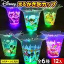 ディズニー 光るフラワーカップ かき氷 カップ 12入 {子供会 景品 お祭り くじ引き 縁日 光るおもちゃ 光り物玩具 光…