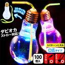 100 Strap & 100 Light bulb bottle 電球ボトル バルク 100入500ml ストロー/ストラップ付 タピオカストロー対応ソケ…