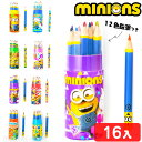 【エントリーでP5倍】ミニオンズ 円筒ケース入 12色鉛筆 16入 袋入{ミニオン お絵かき 色鉛筆 いろえんぴつ 色えんぴ…