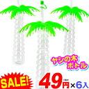 ヤシの木 ロングボトル 6入 {トロピカル SNS映え ハワイ インスタ映え ビーチ 椰子の木 やしの木 ボトル } {子供会 景…
