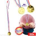 キラキラスター 金メダル 50入{金 メダル キッズ 運動会 保育園 記念品 参加賞 プチギフト 子供会 お祭り くじ引き 縁…
