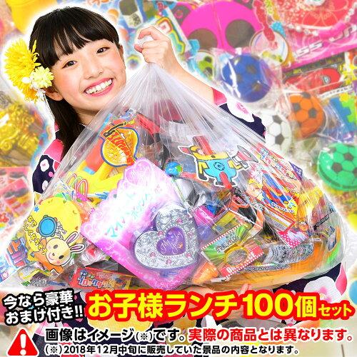 送料無料お子様ランチおもちゃ玩具100個セット子供会