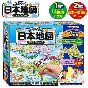 ハナヤマ パズル&ゲーム日本地図{景品玩具 パズル ゲーム 日本 地図 地理 室内遊び ファミリーゲーム} {パーティーゲーム ボードゲーム 人気 知育 学習 子供 イベント パーティー おもちゃ