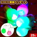 ピカピカ 電球ペンダント 25入{光る 電球 キーホルダー ペンダント 子供会 お祭り くじ引き 縁日 光るおもちゃ 光り物…