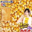 高品質ポップコーン 豆 2kg{バタフライタイプ}[13/0808][omkpop-AA-00005omk]{ポップコーン豆 ポップコーン調味料 味…