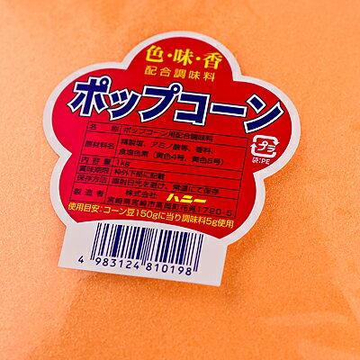 ポップコーン用調味料1kg☆ポップコーンフレーバー調味料☆