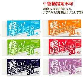 【新入学文具】 学校ケシゴム 100円(税抜) 400[17J23]