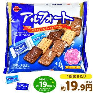 ブルボン アルフォート 199g(約19枚入)[20I07] {駄菓子 チョコ チョコレート菓子 ビスケット クッキー}