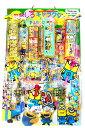 【当てくじ】 DXオールミニオンズ当て 50円×80回 [17L27]{大人気 当てくじ 縁日 お祭り 人気 抽選 おもちゃ オモチャ…