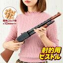 【子供会】 単品 射的用ピストル(コルクガン) 射的銃【コルク銃】{プレゼント 子ども 子ども会 子供会 射的 祭り お…