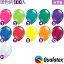 約100入 Qualatex Balloon 5インチ(約13cm) ラウンド ジュエルカラー(透明タイプ) 単色 全11色[11/0311]{子供会 景品 …