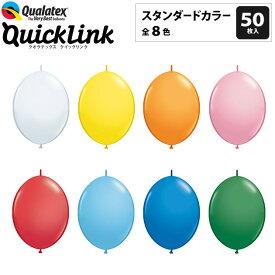 約50入 Qualatex Balloon クイックリンク 12インチ(約30cm) スタンダードカラー 全8色 約50入 {【リンクォルーン/つながるバルーン】 子供会 景品 お祭り くじ引き 縁日} クオラテックス クォラテックス バルーン 風船