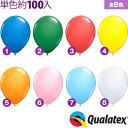 約100入 Qualatex Balloon 11インチ(約28cm) ラウンド スタンダードカラー 単色 全8色【風船 バルーン】{子供会 景…