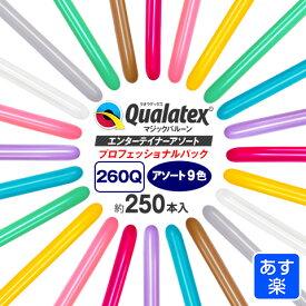 Qualatex Balloon 260Q エンターテイナーアソート【プロフェッショナルパック】 約250入{風船 マジックバルーン ペンシルバルーン ツイストバルーン バルーンアート お祭り イベント} クオラテックス クォラテックス {あす楽 配送区分A}