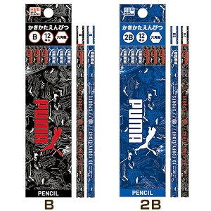 新入学文具 PUMA(プーマ) かきかた鉛筆 紙箱入(B/2B) 400[17J23]{鉛筆 2B 2b B b ダース 書き方鉛筆 男の子 プーマ}