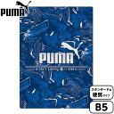 PUMA B5下敷(PM118) 【新入学 文具 文房具】{プーマ 男の子 小学生 したじき 下じき B5 無地}400{入学準備 新学期 …