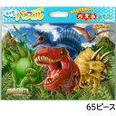 パズル DINO EARTH ディノ アース 65ピース {幼児 男の子 恐竜 知育 おもちゃ プレゼント 子供会 景品 お祭り くじ引…