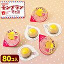 【駄菓子】 モンブランチョコ 80入 占い付 [15J05]