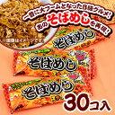 【駄菓子】 やおきん そばめしスナック 30入 [16E22]