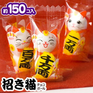 【駄菓子】 招き猫 チョコレートボール 150入 [19K05] {子供会 景品 お祭り くじ引き 縁日 お菓子}