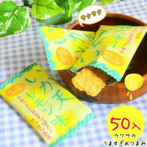 【駄菓子】 いか天 レモン味 50入 箱売 [17A31]